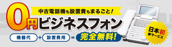 中古0円ビジネスフォン